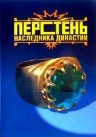 Перстень наследника династии