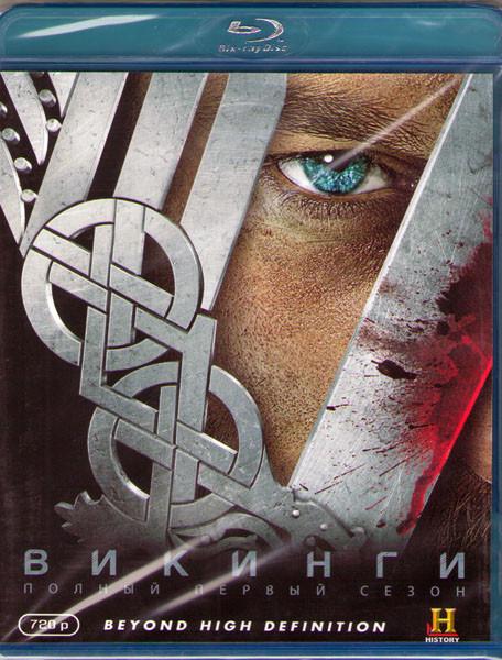 Викинги (9 серий) (Blu-ray)* на Blu-ray