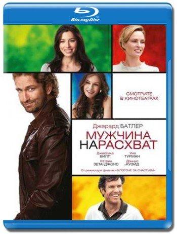 Мужчина нарасхват (Blu-ray)