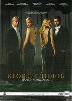 Кровь и нефть 1 Сезон (10 серий) (2 DVD)