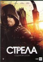 Стрела 7 Сезон (22 серии) (3 DVD)