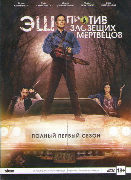 Эш против зловещих мертвецов 1 Сезон (10 серий)  на DVD