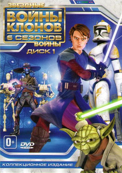 Звездные войны Войны клонов 6 Сезонов (121 серия) (2 DVD) на DVD