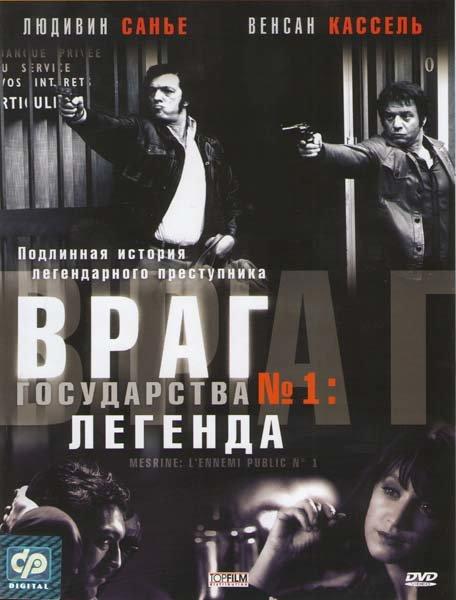 Враг Государства №1 Легенда на DVD