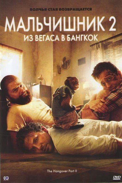Мальчишник 2 Из Вегаса в Бангкок на DVD