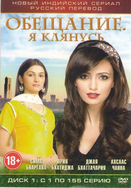 Обещание Я клянусь (155 серий) на DVD