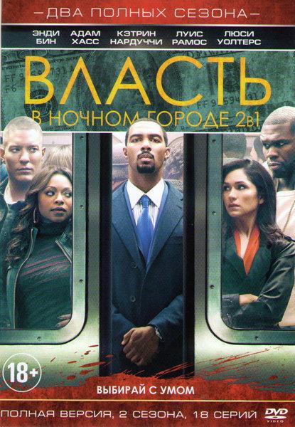 Власть в ночном городе 1,2 Сезоны (18 серий) на DVD