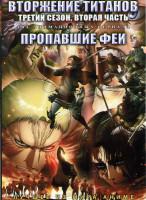 Вторжение титанов ТВ 3 2 часть (10 серий) / Пропавшие феи (12 серий) (2 DVD)