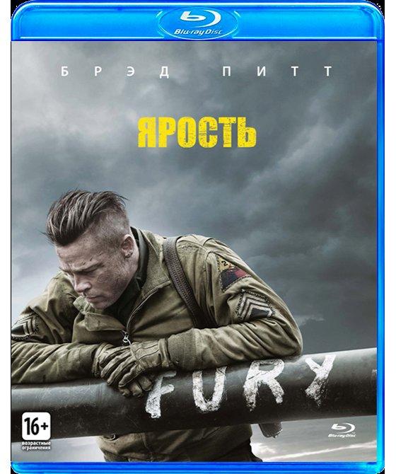 Ярость (Blu-ray)* на Blu-ray