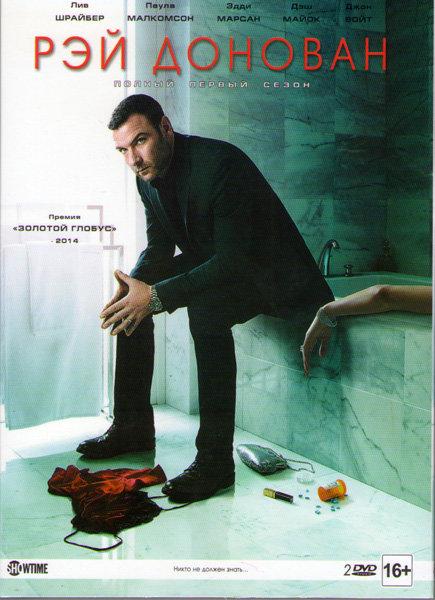 Рэй Донован 1 Сезон (12 серий) (2 DVD) на DVD