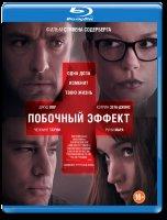 Побочный эффект (Blu-ray)