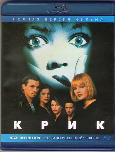 Крик (Blu-ray)* на Blu-ray