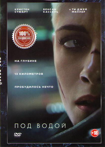 Под водой на DVD