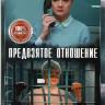 Предвзятое отношение (8 серий) на DVD