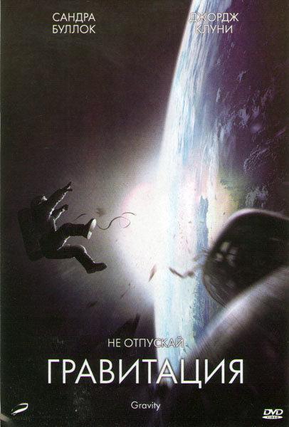Гравитация на DVD