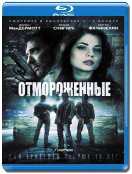 Отмороженные (Blu-ray) на Blu-ray