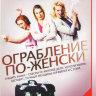 Ограбление по женски (4 серии) на DVD