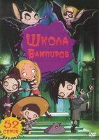 Школа вампиров (52 серии)