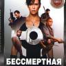 Бессмертная гвардия на DVD