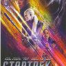Стартрек Бесконечность на DVD