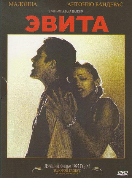 Эвита на DVD