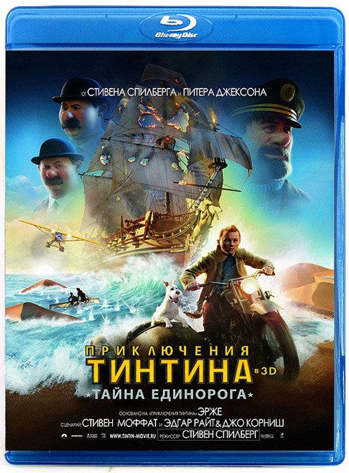 Приключения Тинтина Тайна единорога (Blu-ray)*