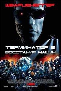 Терминатор 3  на DVD