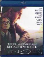 Человек который познал бесконечность (Blu-ray)