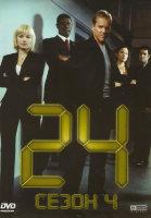 24 часа сезон 4 (Диск 1,2) (2 DVD)