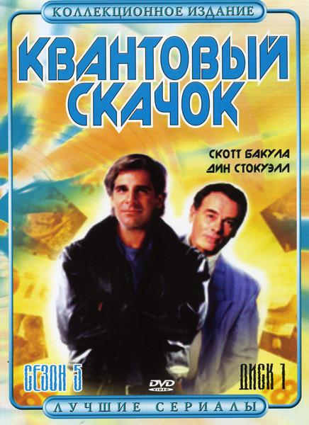 Квантовый Скачок 5 Сезон 2 DVD на DVD