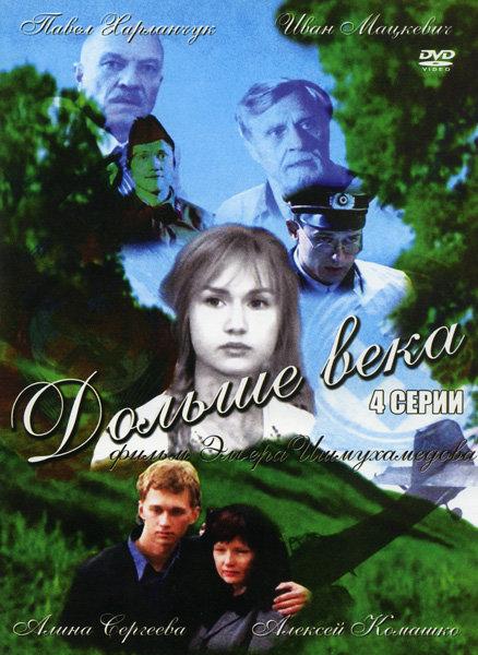 Дольше века (4 серии) на DVD