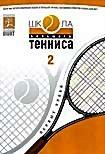 Школа большого тенниса. Часть 2