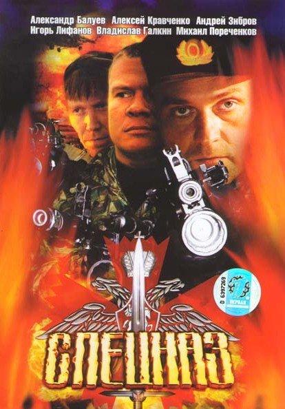 Спецназ на DVD