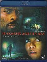 Никаких добрых дел (Blu-ray)