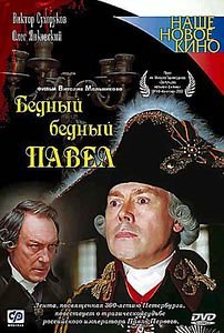 БЕДНЫЙ, БЕДНЫЙ ПАВЕЛ на DVD