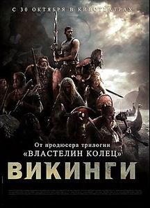 Викинги на DVD