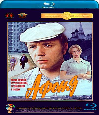 Афоня (Blu-ray)* на Blu-ray