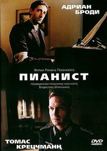 Пианист  на DVD