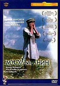 Мусульманин  на DVD