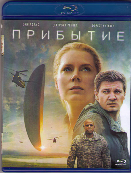 Прибытие (Blu-ray) на Blu-ray