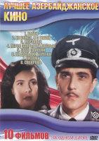 Лучшее азербайджанское кино (Бабек / Не бойся я с тобой / Мерзавец / Перед закрытой дверью / Звук свирели / На дальних берегах / Низами / Свекровь)