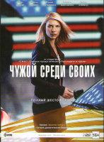 Родина (Чужой среди своих) 6 Сезон (12 серий) (2 DVD)