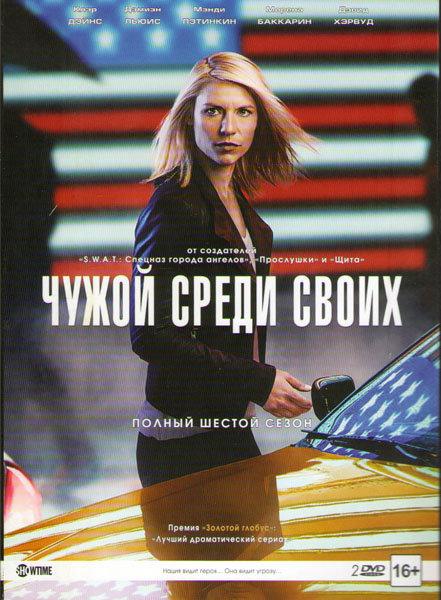 Родина (Чужой среди своих) 6 Сезон (12 серий) (2 DVD) на DVD