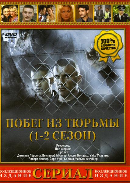 Побег (Побег из тюрьмы) 1, 2 Сезоны на DVD