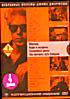 Избранные фильмы  Джима Джармуша (5 DVD) : Мертвец  / Кофе и сигареты / Сломанные цветы / Пес призрак: путь Самурая на DVD