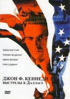 Джон Ф Кеннеди Выстрелы в Далласе