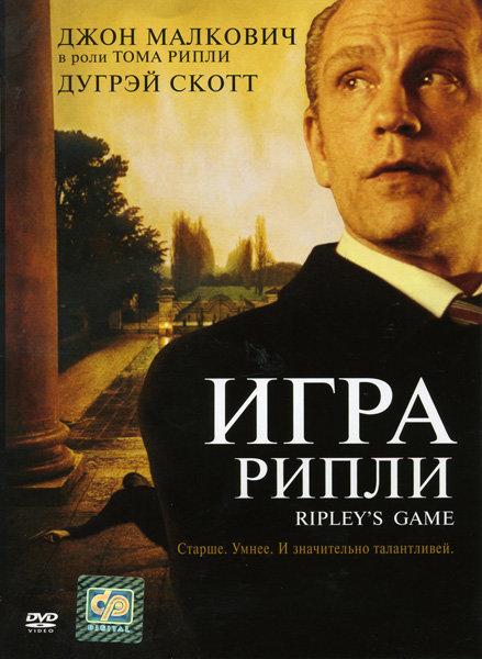 Игра Рипли на DVD