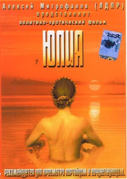 Юлия на DVD