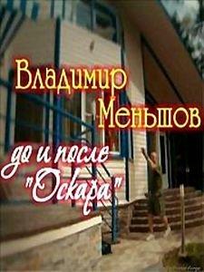 Зависть богов / Москва слезам не верит на DVD