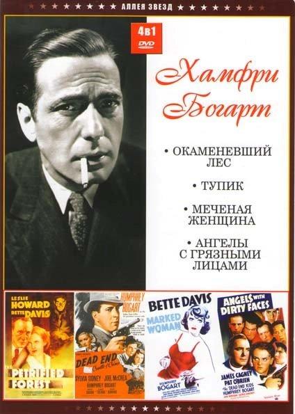 Хамфри Богарт (Окаменевший лес / Тупик / Меченая женщина / Ангелы с грязными лицами) на DVD